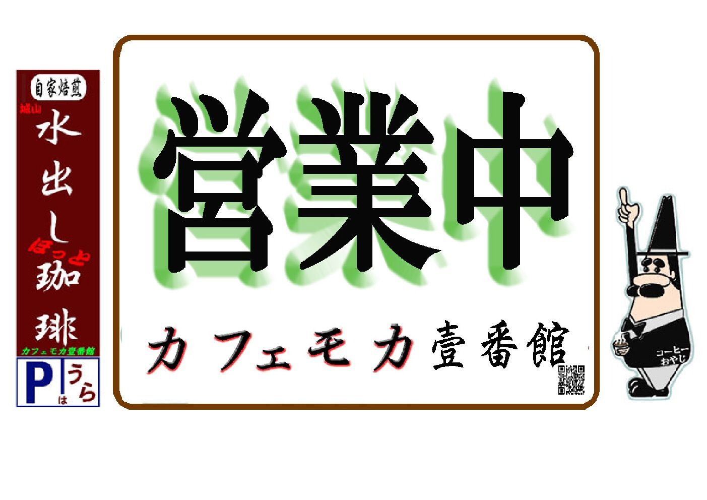 水出し珈琲「カフェモカ壹番館」 相模原市緑区川尻1611-16